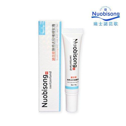 Nuobisong Face Acne Scar Removal Cream